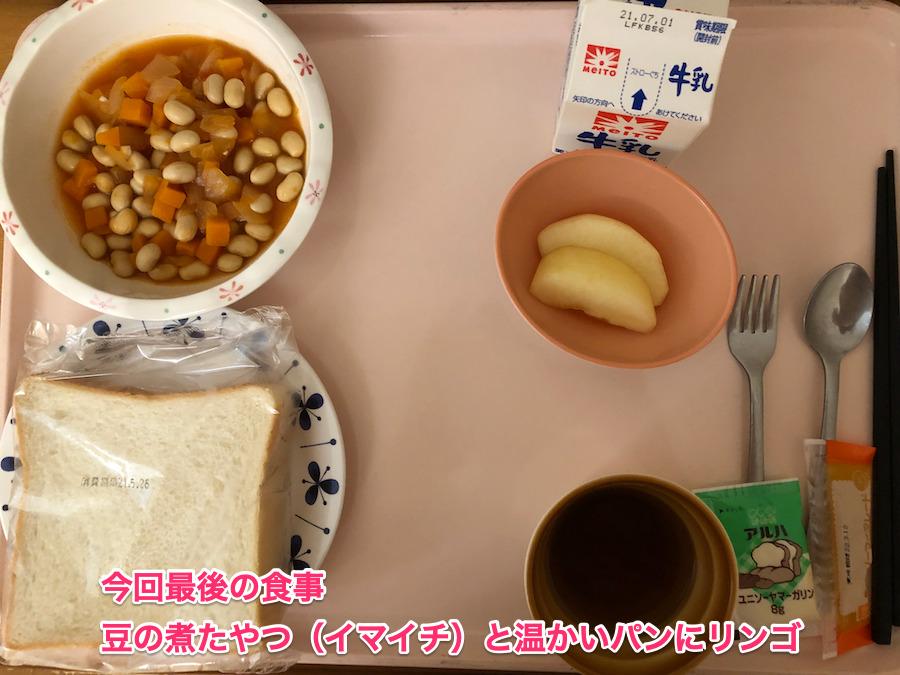 3日目の朝食